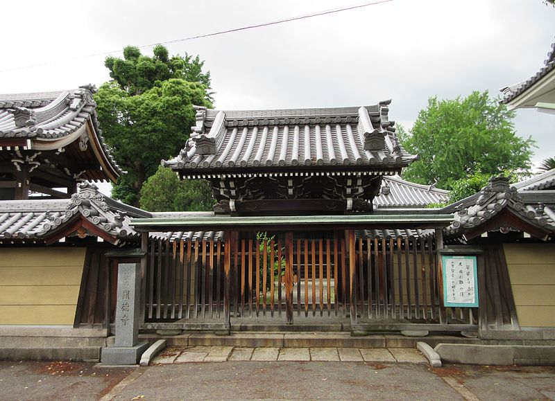 File:Entokuji Temple.JPG
