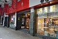 Entrance - Oxford Bookstore - 17 Park Street - Kolkata 2015-08-23 3536.JPG