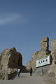 Entrance of Ancient City of Jiaohe.JPG