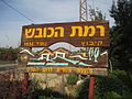 Entrance to Ramat HaKovesh.JPG