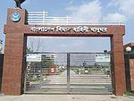 Entry gate of Bangladesh Air Force Museum.jpg