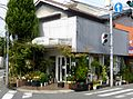 Flower & Green Catereedan (One of Fuji Television Flower Net Participating Stores).JPG
