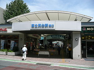 Fujimidai Station - Image: Fujimidai Sta S