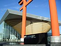 Fujisan World heritage Center, Shizuoka 01.jpg