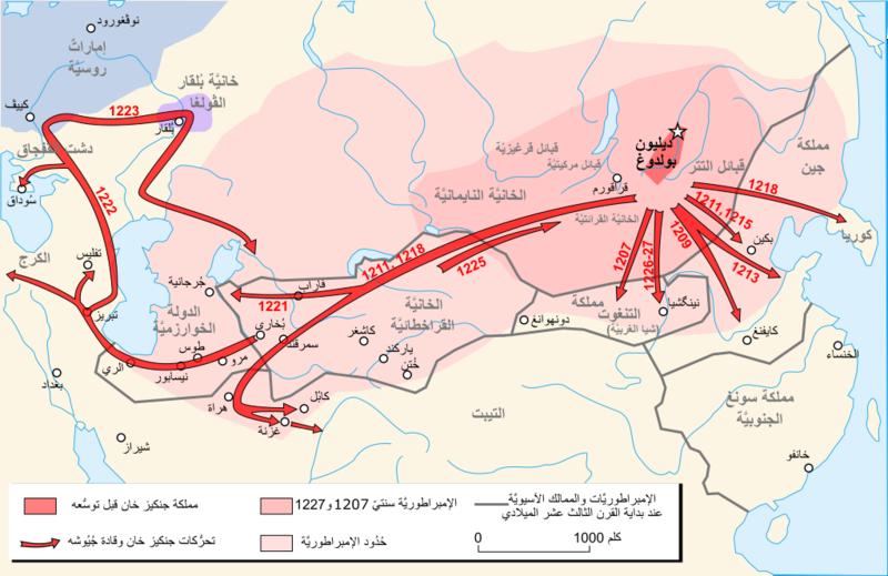 معلومات تاريخية 2016 , معلومان عن الحملات العسكرية  2016 800px-Genghis_Khan_empire-ar.png