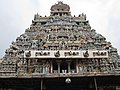 Gopuram, Ranganathasamy Temple, Srirangam.jpg