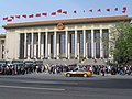 Great Hall of the People, Beijing (Ken Marshall) - Flickr.jpg