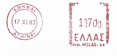 Greece stamp type D5.jpg