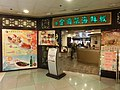 HK Cheung Sha Wan 元州商場 Un Chau Shopping Centre 新金翡翠海鮮城 New Golden Jade Seafood City Restaurant Nov-2013 001.JPG