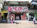 HK GardenShop TaiPo.JPG