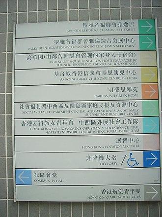 Sai Ying Pun Community Complex - Image: HK High Street SYP Community Complex usage 2