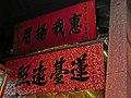 HK Hung Hom 紅磡 差館里 Station Lane 觀音廟 Kwun Yam Temple interior old red signs Mar-2013.JPG