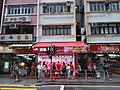 HK STT 石塘咀 Shek Tong Tsui 皇后大道西 Queen's Road West pork shop 順華肉食 Shearer Butcher August 2018 SSG tea dealer shop.jpg