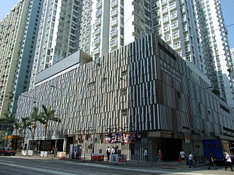 Sai Wan Ho - Sai Wan Ho Civic Centre.