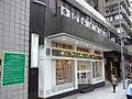 HK Sheung Wan 樂古道 Lok Ku Road shop Pantry Magic May-2012 FEHD Refuse Collection Point sign.JPG