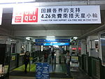 HK TST Star Ferry Piers sign 4-26 Free Ride night April 2013.JPG