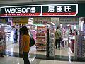 HK Tseung Kwan O Po Lam Metro City 2 Shop Watsons.JPG