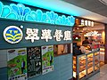 HK Tung Chung 富東邨 Fu Tung Estate Plaza 翠華餐廳 Tsui Wah Restaurant name sign April 2016 DSC.JPG
