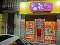 HK Wan Chai 廈門街 Amoy Street night Adult Joy Gift Shop Apr-2013.JPG