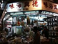 HK Yau Ma Tei 吳松街 Woosung Street night 德興 Tak Hing shop sign Jan-2014 Kansu Street.JPG