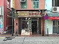 HUNG PUN KEI, Macau, 鴻彬記小食店, 氹仔, 澳門 (17310283111).jpg
