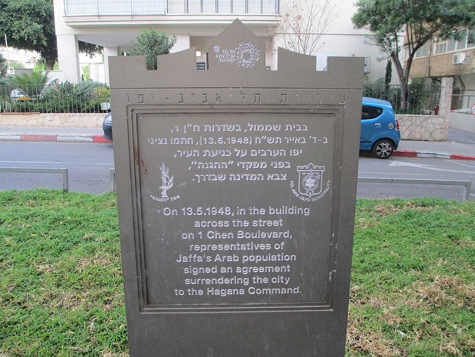 Hagana memorial plaque in Chen Boulevard in Tel Aviv