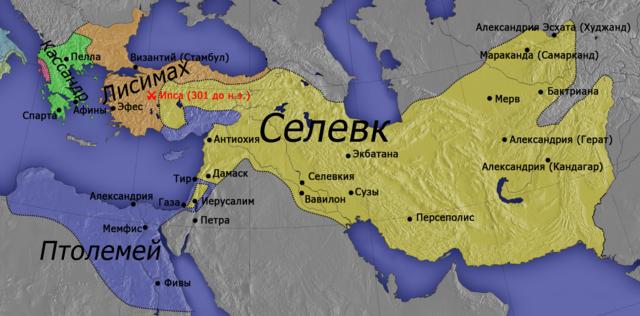 Раздел державы Александра Великого после битвы при Ипсе (301 до н. э.)