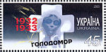 Holodomor Stamp of Ukraine 2003.jpg