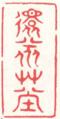 Hu Zhengyan Seal3.PNG