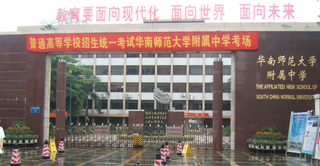 Affiliated High School of South China Normal University Main campus: provincial secondary education school in Shanwei, Guangdong, China