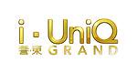 I·UniQ 誉·东