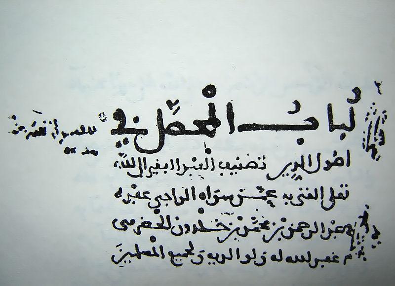 File:Ibn Chaldun.JPG