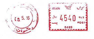 Iran stamp type C2.jpg