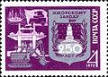 Izhorskiye Zavody 250 years stamp 1972 4116.jpg