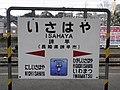 JR Isahaya station sign 20080322 1335 2353686078.jpg
