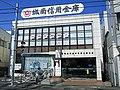 Johnan Shinkin Bank Sagami-Otsuka Branch.jpg