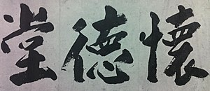Kaitokudō - Kaitokudō by Sekian Miyake