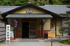 Omotesenke - Kashō-ken (華松軒) tea house used by the Omotesenke school in Gifu, central Japan