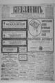 Kievlyanin 1905 107.pdf
