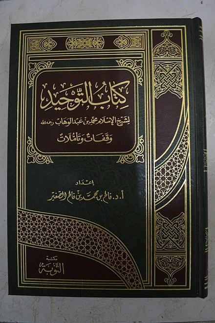 تحميل كتاب فتح المجيد شرح كتاب التوحيد pdf