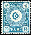 Korea 1884 stamp - 10 mun.jpg