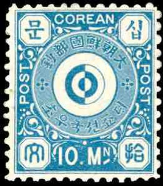 Korean mun - 10 mun stamp of 1884, displaying abbreviation MN.