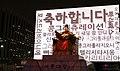 Korea HangulDay 08 (8329127118).jpg