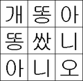 Korean Sator Square.PNG