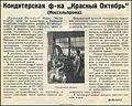Krasny Oktyabr confectionary 02.jpeg