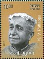 Kuvempu 2017 stamp of India.jpg