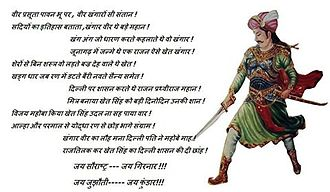 Garh Kundar - MAHARAJA KHET SINGH KHANGAR KING OF GARHKUNDAR