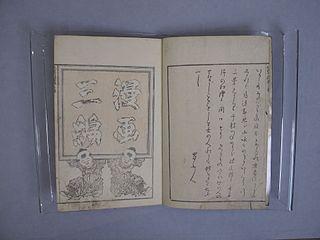 Hokusai Manga Vol03