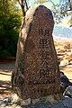 Manzanar Pleasure Park Marker.JPG