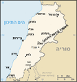 Map of Lebanon-heb.png